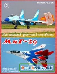 Книга Многоцелевой фронтовой истребитель - МиГ-29 (Mikoyan-Gurevich MiG-29) 2 часть.