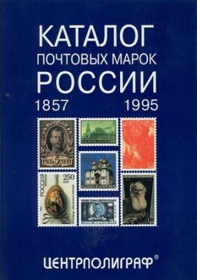 Книга Каталог почтовых марок России (1857-1995)