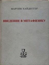 Книга Введение в метафизику