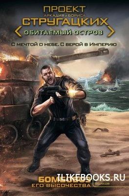 Книга Волков Алексей - Бомбовоз Его Высочества