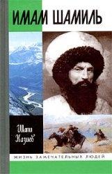 Книга Имам Шамиль