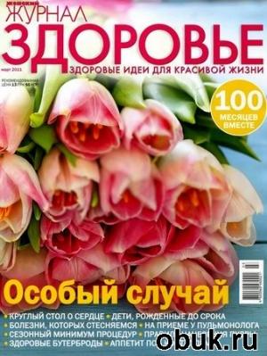 Книга Здоровье №3 (март 2011)