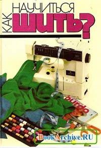 Книга Как научиться шить?.