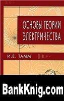 Книга Основы теории электричества