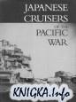Книга Japanese Cruisers of the Pacific War