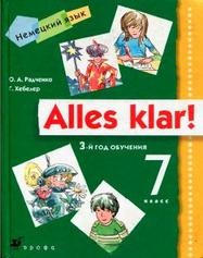 Книга Alles klar, Немецкий язык, 7 класс, Радченко О.А., 2005