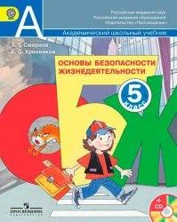 Книга Основы безопасности жизнедеятельности. Учебник для 5 класса