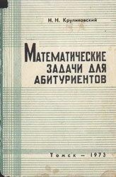 Книга Математические задачи для абитуриентов