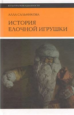 Книга Сальникова А. История елочной игрушки, или Как наряжали советскую елку. М., 2011.