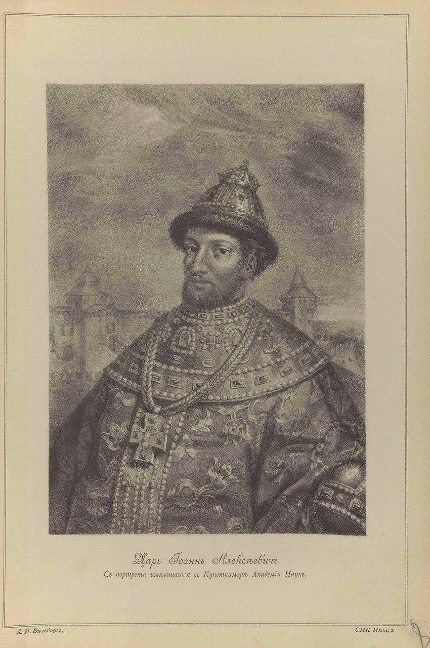 Царь Иоанн Алексеевич