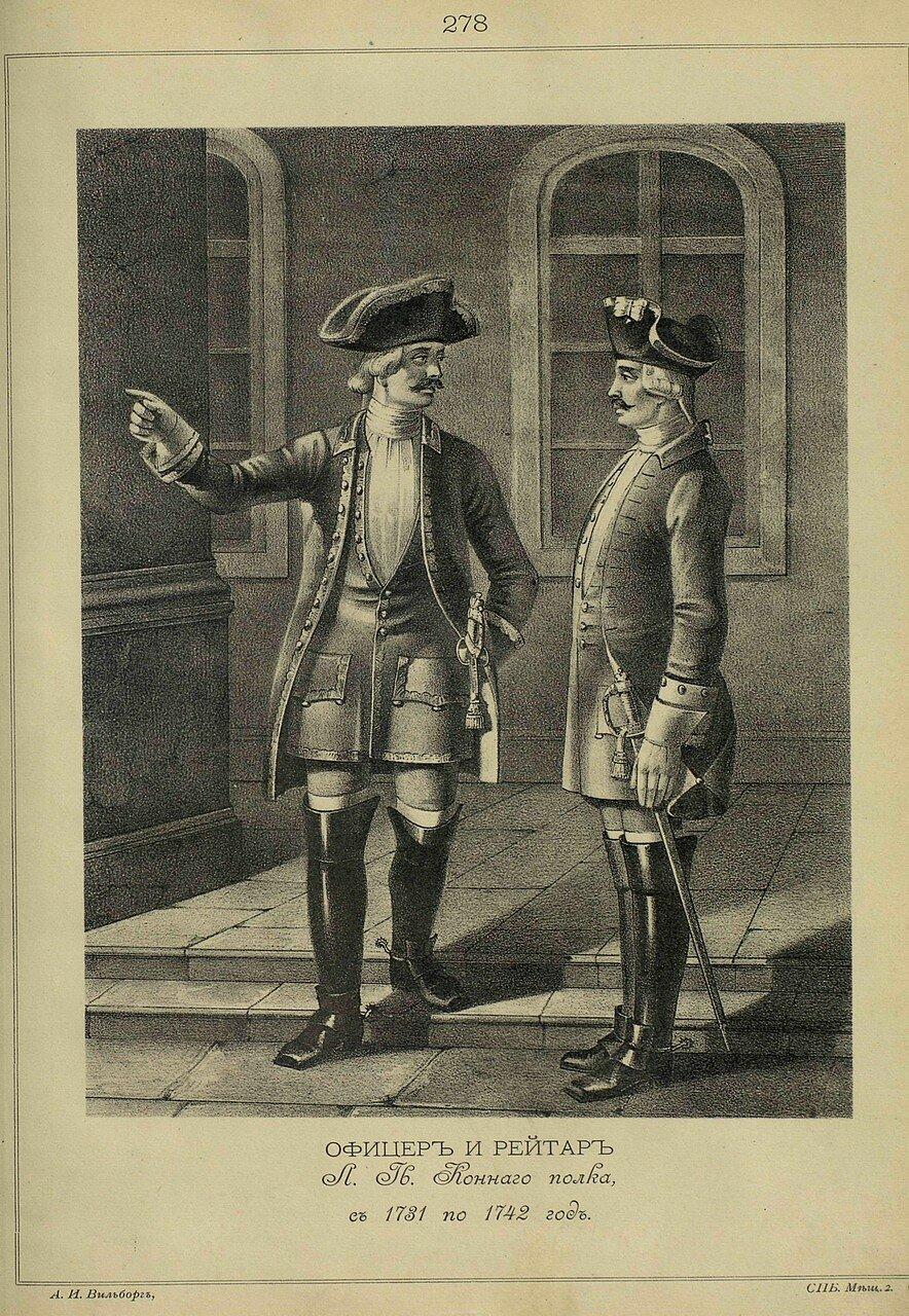 278. ОФИЦЕР и РЕЙТАР Л.-Гв. Конного полка, с 1731 по 1742 год