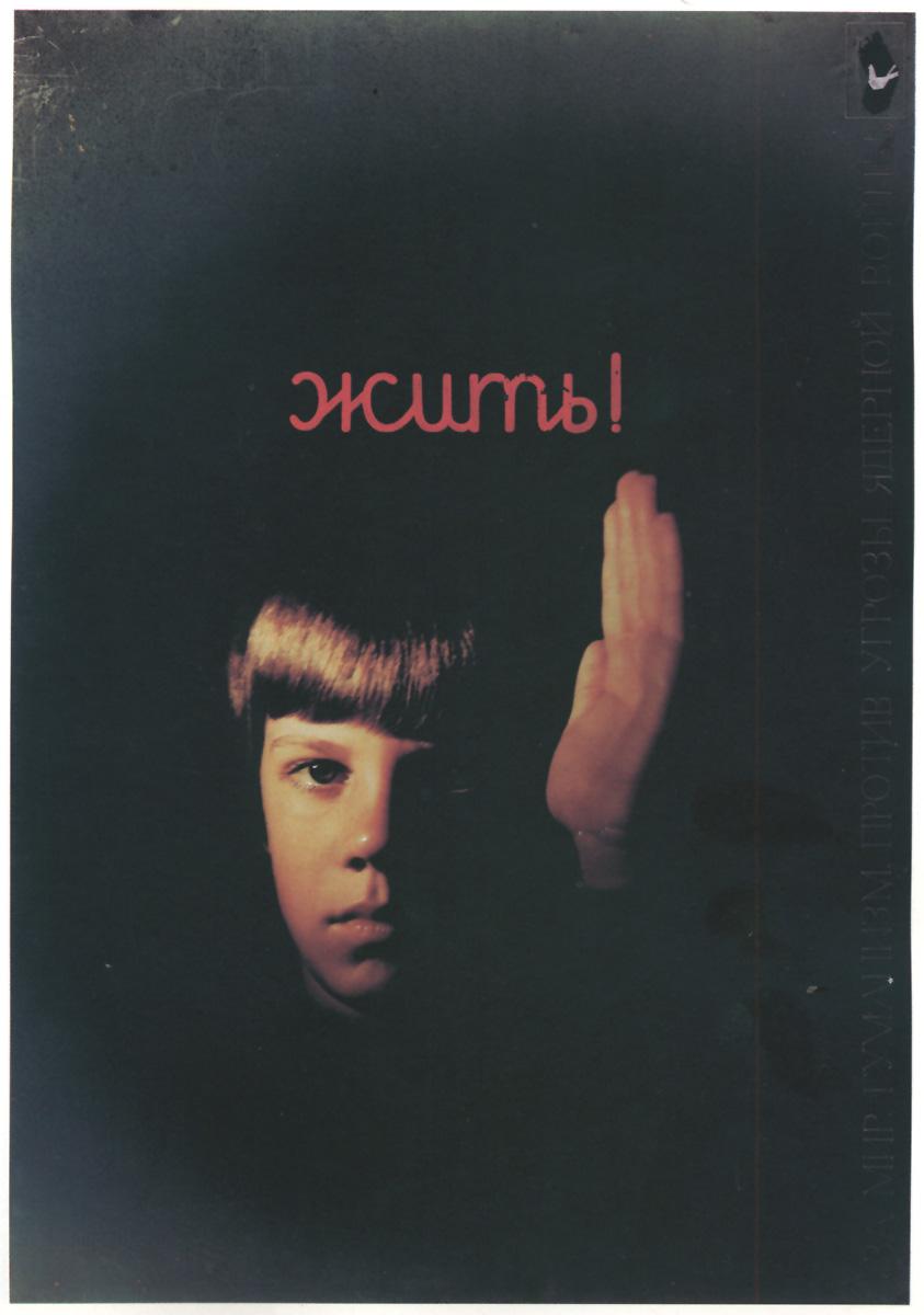 0053 russ poster