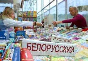 Белорусский язык