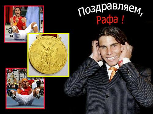 Обладатель титула Олимпийского чемпиона