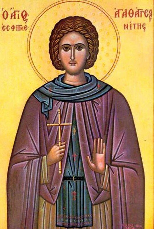 Святой Преподобномученик Агафангел Есфигменский.