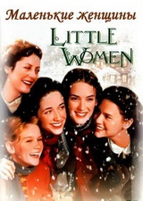 Маленькие женщины / Little Women (1994/WEB-DL/HDTVRip)