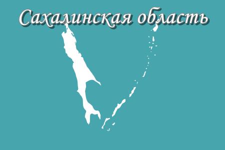 Сахалинская область.png