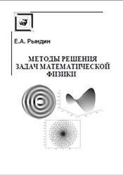 Книга Методы решения задач математической физики, Рындин Е.А.