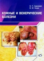 Книга Кожные и венерические болезни djvu 15,8Мб