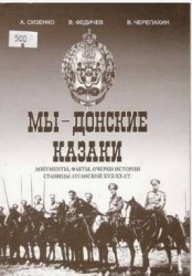 Мы – Донские казаки. Документы, факты, очерки истории станицы Луганской XVII – ХХ вв.