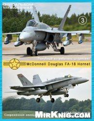 Книга Палубный истребитель-штурмовик - McDonnell Douglas FA-18 Hornet (3 часть)