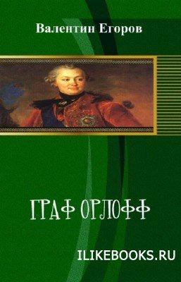 Книга Егоров Валентин - Граф Орлофф