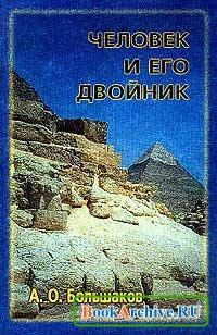 Аудиокнига Человек и его Двойник: Изобразительность и мировоззрение в Египте Старого царства