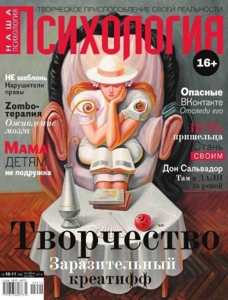 Книга Журнал: Наша Психология №9 (сентябрь 2014)