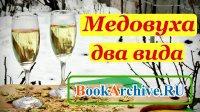 Книга Рецепт медовухи, пряная медовуха - два вида сбраживания