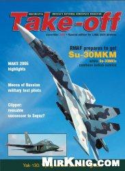 Журнал Take-off  2005-12