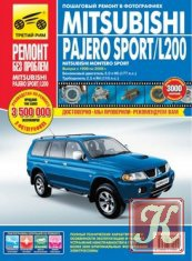 Книга Книга Mitsubishi Pajero Sport / Montero Sport / L200. Руководство по эксплуатации, техническому обслужмванию и ремонту