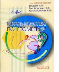 Книга Тетрдь-конспект по геометрии к учебнику Л.С.Атанасяна