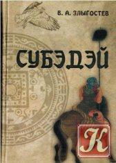 Книга Книга Субэдэй. Всадник покорявший вселенную