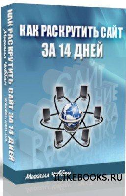 Книга Човбан Михаил - Как раскрутить сайт за 14 дней