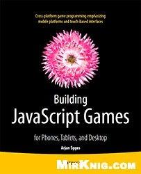Книга Building JavaScript Games: for Phones, Tablets, and Desktop
