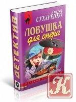 Книга Книга Ловушка для опера