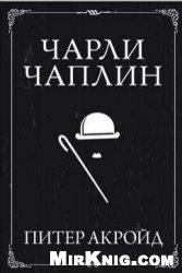 Книга Чарли Чаплин Акройд