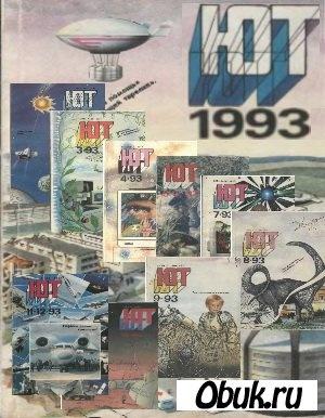 "Журнал Архив журнала ""Юный техник"" №1-12, 1993"