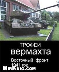 Трофеи вермахта. Восточный фронт. 1941.