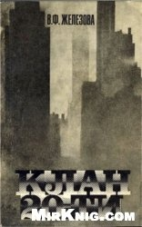 Книга Клан 20-ти: Международные банки США