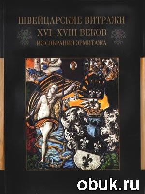 Книга Швейцарские витражи XVI-XVIII веков из собрания Эрмитажа