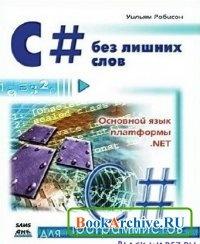Книга C# без лишних слов.