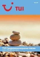 Книга Средиземноморские пляжи: Хорватия, Черногория, Кипр, Италия. Лето 2013