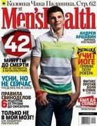 Книга Men's Health №5 (май), 2010 Россия
