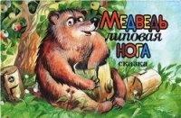 Книга Медведь - липовая нога.