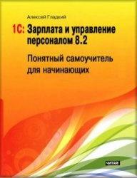 Книга 1С: Зарплата и управление персоналом 8.2. Понятный самоучитель для начинающих