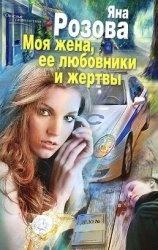 Книга Моя жена, ее любовники и жертвы