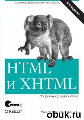 Книга HTML и XHTML. Подробное руководство, 6-е издание