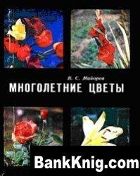 Книга Многолетние цветы pdf 2,5Мб