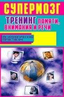 Книга Супермозг. Тренинг памяти, внимания и речи rtf, fb2 / rar 12,62Мб
